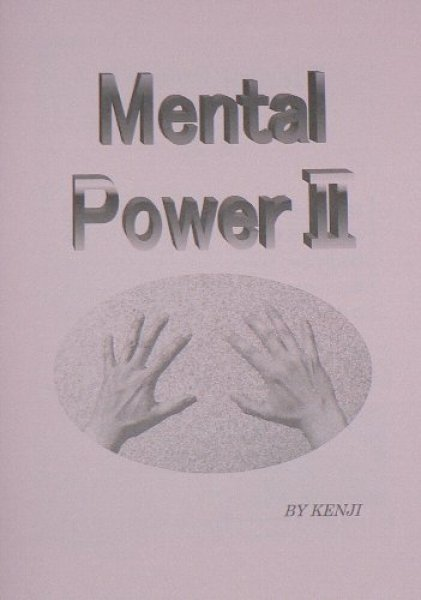 画像1: MENTAL POWER2 (1)